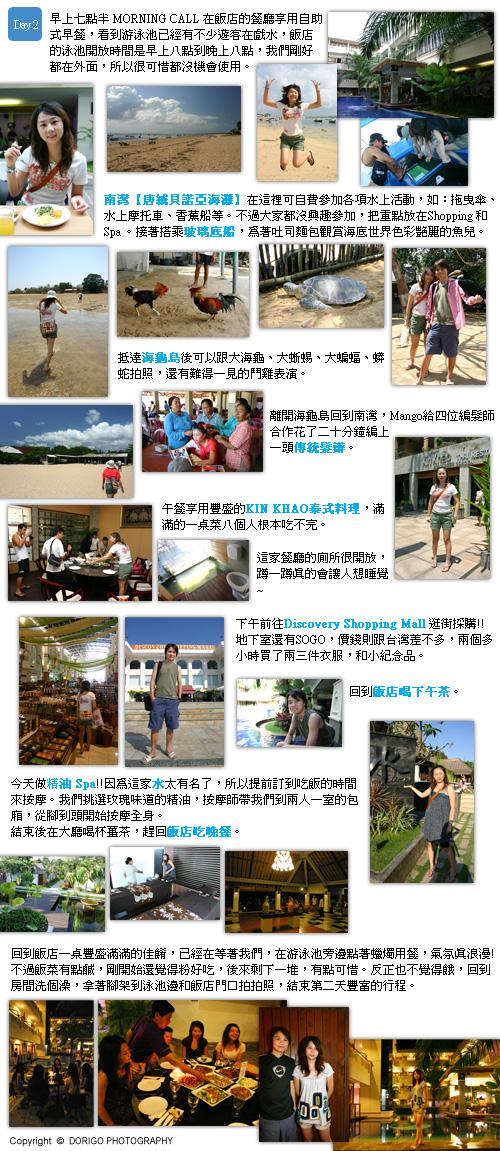峇里島 第二天 南灣+玻璃底船-海龜島-KIN KHAO泰式料理-下午茶