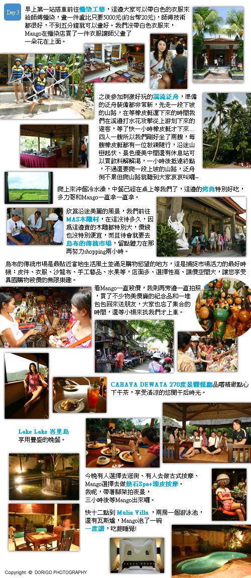 峇里島 第三天 蠟染村-泛舟-MAS木雕村-烏布傳統市場-CAHAYA DEWATA下午茶