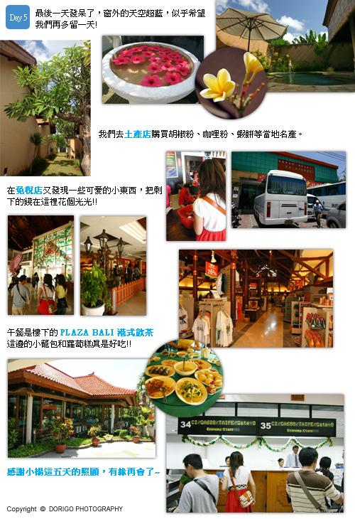 峇里島 第五天 特產巡禮-免稅店-PLAZA BALI港式飲茶